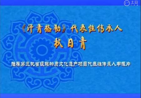 汗青格勒代表性传承人-秋日青