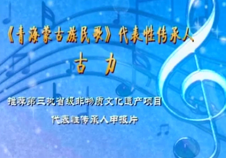 青海蒙古族民歌传承人-古力
