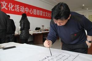 蒙古族书法家参加笔会现场