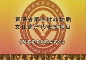 第四批非物质文化遗产代表性项目-德都蒙古巴颜松祝词